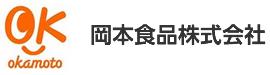 岡本食品株式会社
