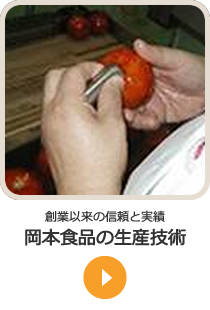 岡本食品の生産技術